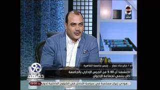 برنامج 90 دقيقة - لقاء خاص مع جابر جاد نصار رئيس جامعة القاهرة بتاريخ 20 يوليو 2017 - اللقاء كاملة