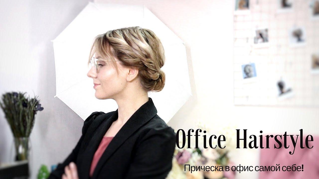Девушка должна быть в офисе