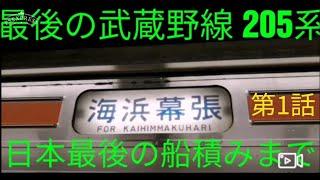 最後の205系武蔵野線 日本最後の営業運転→配給輸送→船積み→千葉港出港まで (205系毎週日曜日に公開)