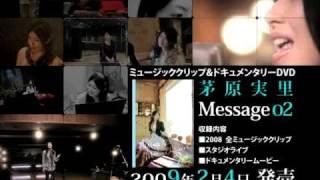 茅原実里「Message02」DVD 店頭告知映像です。