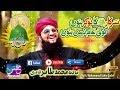 Sarkar ka nokar hu   Hafiz Tahir Qadri   Hassan sound