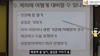 [서초구치매안심센터] 치매QnA (배회증상시 대처방법)