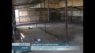 У Коломиї відкрили притулок для тварин(У Коломиї відкрили притулок для тварин. Щоправда, поки там немає жодного чотирилапого. Але це питання уже..., 2012-10-17T10:23:19.000Z)