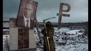 Фантасмагория путинской России...
