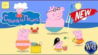 Свинка Пеппа игры на русском для девочек онлайн бесплатно  Каникулы Свинки Пеппы Видео 2 серия