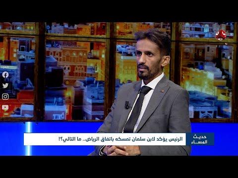 الرئيس يؤكد لابن سلمان تمسكه باتفاق الرياض .. ما مستقبل الاتفاق المتعثر؟! | حديث المساء
