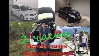 Перегон Владивосток - Новосибирск.2 часть :Крайний день во Владике, Маяк, о.Русский, обклейка авто