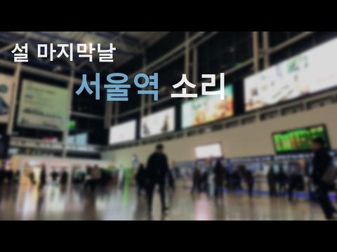 설날 서울역 맞이방(대합실) 소리(1h) /Seoul Station/기차역 소리/백색소음/ambient sound/white noise/binaural