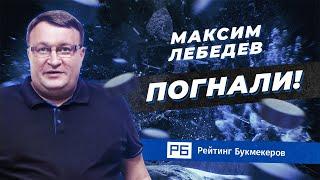 Максим Лебедев. Хоккейный привет на РБ Хоккей