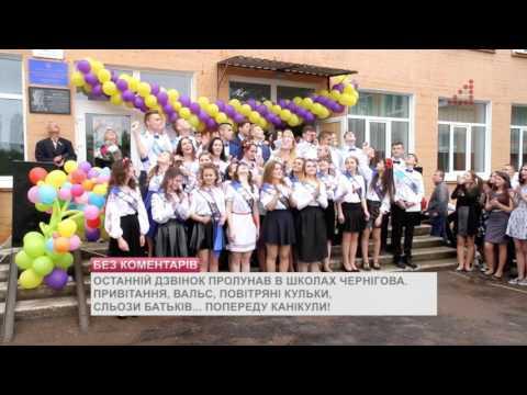 Телеканал «Дитинець»: Останній дзвінок пролунав в школах Чернігова. Попереду канікули!