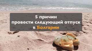 видео 5 причин купить недвижимость в Болгарии