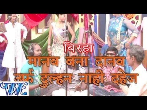 Manaw Bana Danaw - Om Prakash Deewana - Bhojpuri Biraha 2015 HD