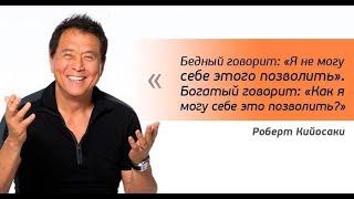 Роберт Кийосаки   Речь Взорвавшая Интернет! СМОТРЕТЬ ВСЕМ! Мотивация Меняющая ЖИЗНЬ!