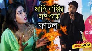 ফাটল ধরল মাহি বাপ্পির সম্পর্কে ! Mahiya Mahi | Bappy Chowdhury  | Star Golpo