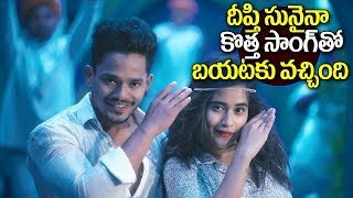Deepthi Sunaina Video Song Release Her Youtube Channel | Deepthi Sunaina Latest Video | Adya Media