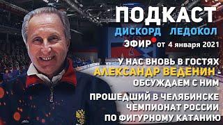 Александр Веденин о прошедшем в Челябинске Чемпионате России по фигурному катанию