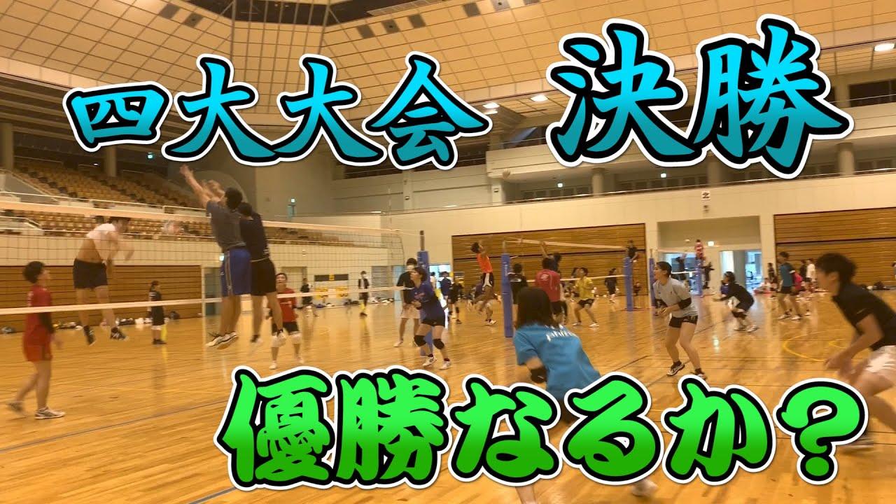 【SPORTS PARKバレーボール大会】四大大会決勝