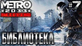 Metro 2033 (Redux) #7   - Библиотека - Прохождение, Сюжет