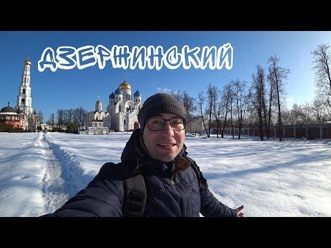 Экскурсия по России 2019 | Николо-Угрешский монастырь | г. Дзержинский