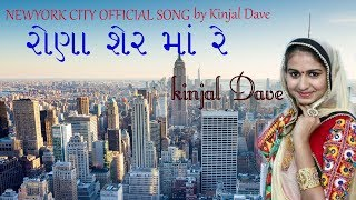 Kinjal Dave New Song Ronaa Sher Ma Re Rona Sher Ma Re 2017 Official Song