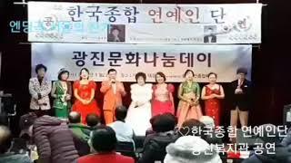 ♡한국종합 연예인단 광진복지관공연 엔딩곡 및 단체영상/…