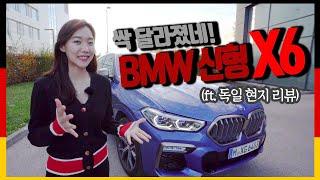 BMW X6 풀체인지, 싹 달라졌네! 2020 신형 꼼꼼히 먼저 살펴봤서영 (12월 출시 예정, 리뷰, 디자인, 내외관, 4k 촬영, 비교, M50i, M50d)