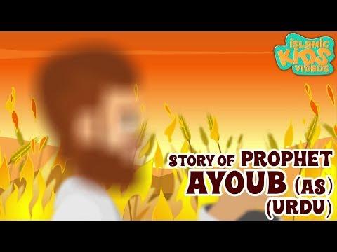 Urdu Islamic Cartoon For Kids | Prophet Ayoub (AS) Story  | Quran Stories For Kids In Urdu