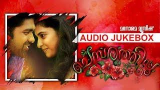 Chemparathippoo All Songs Audio Jukebox | Askar Ali | Aditi Ravi | Parvathi Arun | Raakesh A R