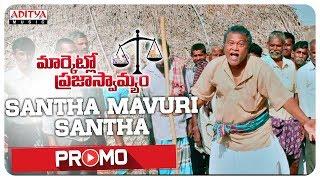 Santha Mavuri Santha Song Promo || Marketlo Prajaswamyam Songs || R. Narayana Murthy, Madhavi