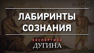 Александр Дугин. Путешествие в смыслы народов и цивилизаций