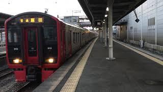 813系・817系 原田行き普通電車 JR九州 南福岡駅 鹿児島本線 2016年7月15日