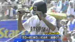 1996年夏準決勝 松山商vs福井商 11/18