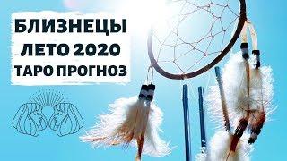 БЛИЗНЕЦЫ ♊ ЛЕТО 2020 ☀️: КРЕАТИВНОСТЬ и ТВОРЧЕСТВО. | ТАРО ПРОГНОЗ на ИЮНЬ, ИЮЛЬ, АВГУСТ 2020.