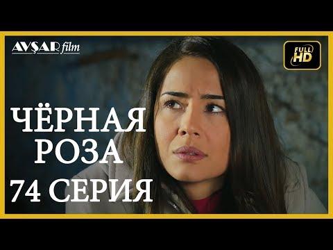 Чёрная роза 74 серия (Русский субтитр)