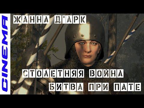 Жанна Д'Арк / Столетняя война / Битва при Пате / Machinima