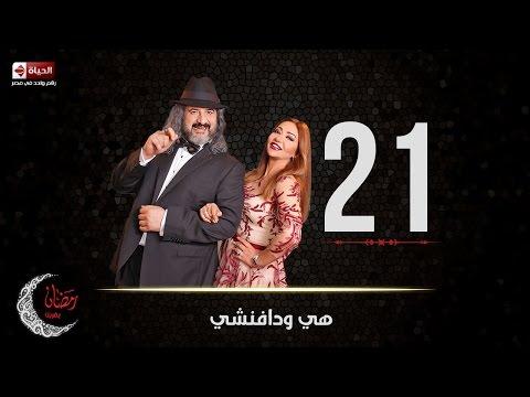 مسلسل هي ودافنشي | الحلقة الحادية والعشرون (21) كاملة | بطولة ليلي علوي وخالد الصاوي