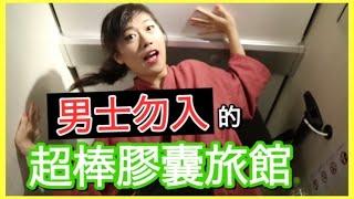 男士勿入?!我去住了東京最棒的膠囊旅館!💊|MaoMaoTV