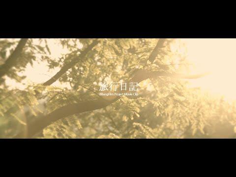 [旅行日記] 여행일기 9월호 - A travel diary (BBang Film Project Movie Clip)