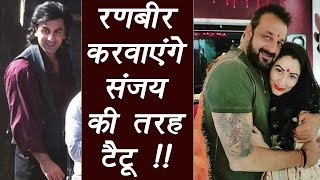 Ranbir Kapoor to get same tattoo just like Sanjay Dutt | FilmiBeat