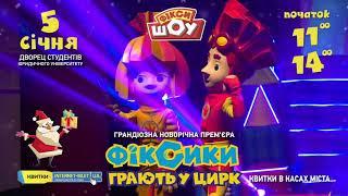 ФИКСИ-ШОУ В ХАРЬКОВЕ! 5 января 2019!
