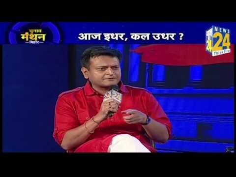लोकसभा चुनाव: बिहार में किसकी बहार है ? Ajay Alok JDU बनाम Rahul Tiwari Congress