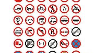 Тема Дорожные знаки. Запрещающие знаки часть 1.