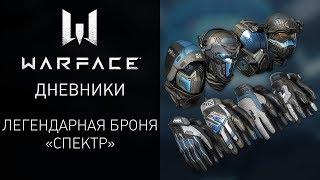 "Видеодневники Warface: легендарная броня ""Спектр"""