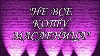 """А.Н. Островский """"Не все коту масленица"""""""