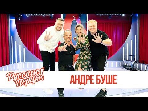 Андре Буше в Утреннем шоу «Русские Перцы»