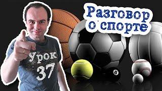 Урок английского 37 Разговор о спорте на английском. Топик Sport Спорт