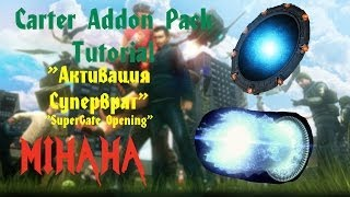 Cater Addon Pack: Активация Суперврат (SuperGate Opening)
