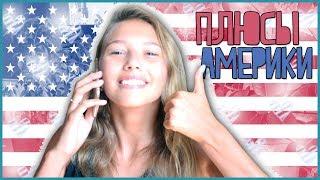 10 ПЛЮСОВ США||ЧЕМ АМЕРИКА ЛУЧШЕ РОССИИ