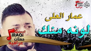 عمار العلي - موال لونه منك - ولام ولام | حفلات عيد الأضحى 2016