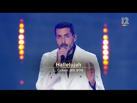 קובי מרימי - Hallelujah | מתוך הכוכב הבא לאירוויזיון בתל אביב - Kobi Marimi